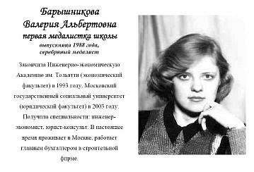 Барышникова Валерия Альбертовна - первая медалистка школы