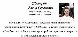 Тетерина Елена Сергеевна
